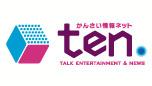 讀賣テレビ かんさい情報ネットten. 【密着!警視庁通信指令室】