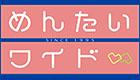 福岡放送 めんたいワイド 【真夏に忙しい人たち】