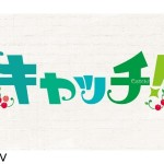 中京テレビ キャッチ! 【小田原のサル被害】