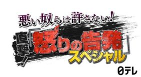 日本テレビ 悪い奴らは許さない!直撃!「怒りの告発」スペシャル