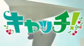 中京テレビ キャッチ! 【密着!アツ~い夏に忙しい人たち2017】