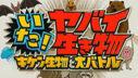 日本テレビ サンバリュ 【いたー!ヤバい生き物 キケン生物と大バトル】