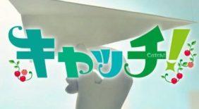 中京テレビ キャッチ! 【一子相伝の味②】