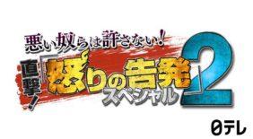 日本テレビ 悪い奴らは許さない!直撃!怒りの告発スペシャル2