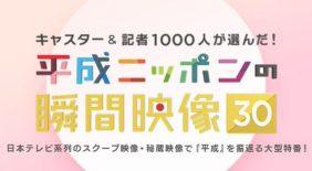 日本テレビ キャスター&記者1000人が選んだ!平成ニッポンの瞬間映像30